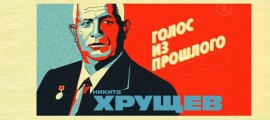 pokolenie_x_com_hruscev