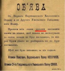 Погромная листовка петлюровцев, 1919