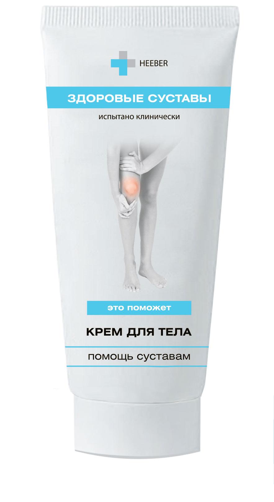 Heeber здоровые суставы киста в локтевом суставе симптомы
