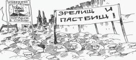 с Украиной